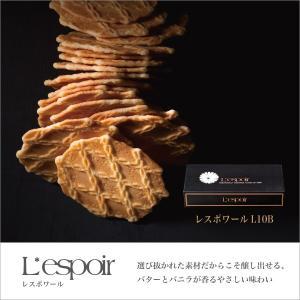 ギフト スイーツ お菓子 レスポワールL10B 贈り物 お土産 風月堂 お礼 お返し 神戸風月堂|kobe-fugetsudo