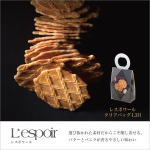 贈り物 お土産 お菓子 レスポワール クリアバッグ L3H 風月堂 スイーツ 焼き菓子 神戸風月堂|kobe-fugetsudo