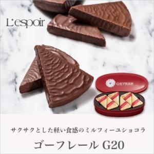 ギフト 贈り物 お土産 お菓子 チョコ ゴーフレールG20 風月堂 お礼 お返し スイーツ 神戸風月堂|kobe-fugetsudo