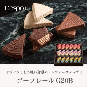 ギフト 贈り物 お土産 お菓子 チョコ ゴーフレールG20B 風月堂 お礼 お返し スイーツ 神戸風月堂|kobe-fugetsudo
