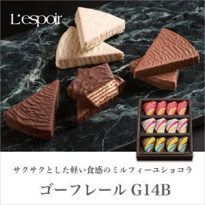 ギフト 贈り物 お土産 お菓子 チョコ ゴーフレールG14B 風月堂 お礼 お返し スイーツ 神戸風月堂|kobe-fugetsudo