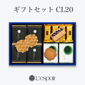 お中元ギフト 詰め合わせ 菓子 ギフトセット CL20 贈り物 ギフト スイーツ お菓子 神戸風月堂|kobe-fugetsudo