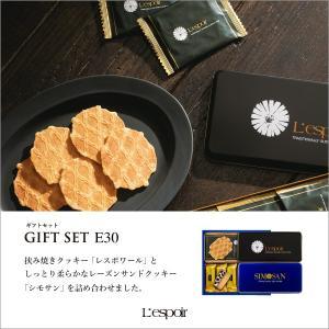 ギフト 贈り物 お土産 お菓子 ギフトセット E30 風月堂 お礼 お返し スイーツ 焼き菓子 神戸風月堂|kobe-fugetsudo