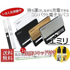 電子タバコ スターターキット VAPE エミリ EMILI emili 国産 幕末リキッド2本セット...