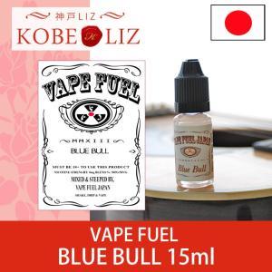 リキッド 国産 電子タバコ Vape Fuel ベイプ フューエル BLUE BULL レッドブル 15ml