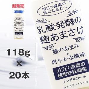 酒造りで培った技術でコントロールした麹を使用してすっきりと上品な味わいに仕上げた 「麹だけでつくった...