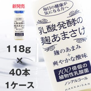 八海山 乳酸発酵の麹あまさけ 118g  40本入り 1ケース ノンアルコール|kobe-mikashie