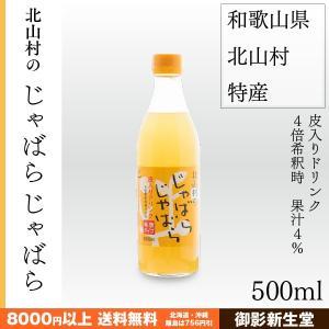 北山村のじゃばらじゃばら じゃばらドリンク 希釈タイプ 500ml|kobe-mikashie