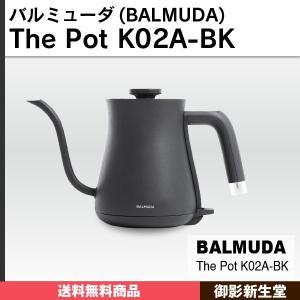 BALMUDA バルミューダ  The Pot K02A-BK ブラック 電気ケトル kobe-mikashie