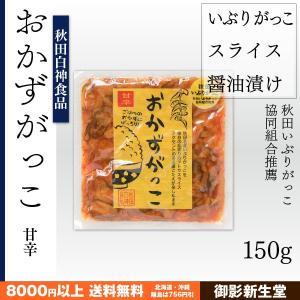 いぶりがっこ醤油漬け おかずがっこ 甘辛 秋田白神食品 150g kobe-mikashie