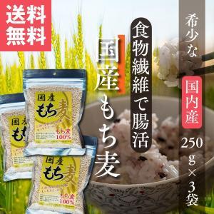 もち麦 国産100% βグルカン含有 大人気! 雑穀米 麦ごはんで毎日健康 250g×3袋 送料無料メール便|kobe-mikashie