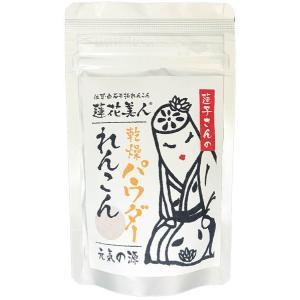 れんこんパウダー 乾燥パウダー 蓮花美人 50g マルハ園芸|kobe-mikashie