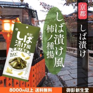しば漬け風 柿の種揚 京都 マンルイ 40g|kobe-mikashie