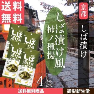 しば漬け風 柿の種揚 4袋入り メール便 送料無料 京都 マンルイ 40g|kobe-mikashie