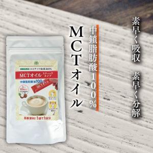 仙台勝山館MCTオイル ココナッツ由来100% 7g×10袋入り|kobe-mikashie