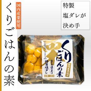栗ご飯の素 特製塩ダレが決め手 国産栗使用 480g 2合分 約3人前 エコライフコーポレーション kobe-mikashie