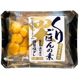 ... 栗ご飯の素 特製塩ダレが決め手 国産栗使用 480g 2合分