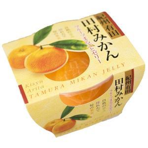 紀州有田みかんの最高ブランド、田村みかんがまるごと入った 小南農園 田村みかんフルーツまるごとゼリー|kobe-mikashie