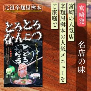 とろとろなんこつ 宮崎の名店桝本 お箸で切れる! kobe-mikashie