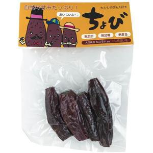 ちょび 干し芋 焼き芋 大分県産さつまいも「紅はるか」使用 豊後大野クラスター 80g|kobe-mikashie