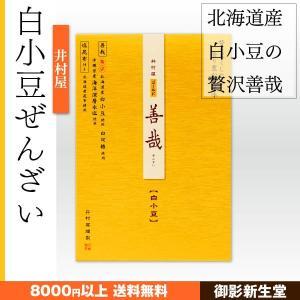 ゴールド白小豆ぜんざい 井村屋 塩昆布付き 161g|kobe-mikashie