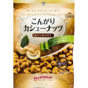 こんがりカシューナッツ kobe-mikashie
