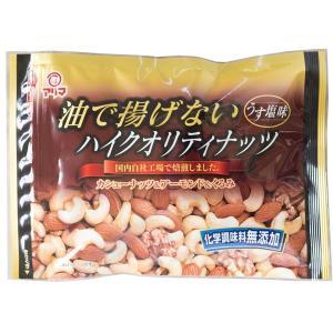 油で揚げないハイクオリティナッツ 3種ミックスナッツ 国内自社工場で焙煎 アリマ kobe-mikashie