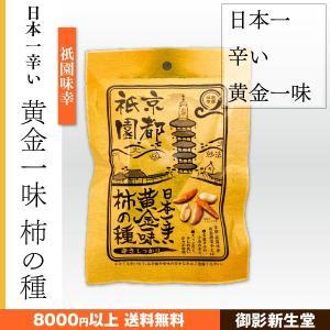 祇園味幸 日本一辛い 黄金一味 柿の種 50g|kobe-mikashie