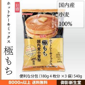 ホットケーキミックス 極もち マツコの知らない世界 日清フーズ 540g