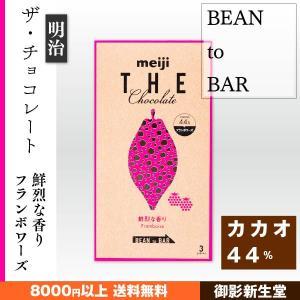 明治 ザ・チョコレート 鮮烈な香り フランボワーズ 50g|kobe-mikashie