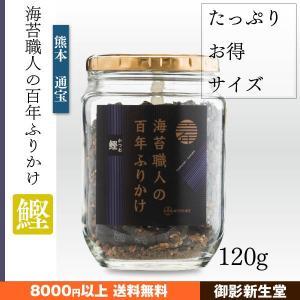 海苔職人の百年ふりかけ 鰹 熊本県 通宝海苔 kobe-mikashie
