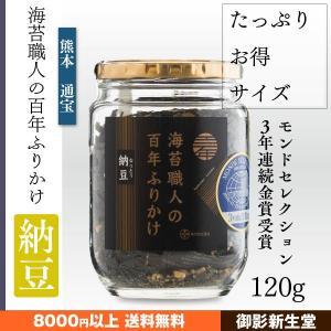 海苔職人の百年ふりかけ 納豆 熊本県 通宝海苔 110g kobe-mikashie