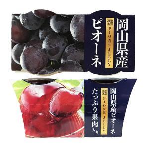 黄金の果実 ぶどうゼリー ピオーネ 岡山県産ピオーネ たっぷり果肉入り 1パック2個入り 谷尾食糧|kobe-mikashie