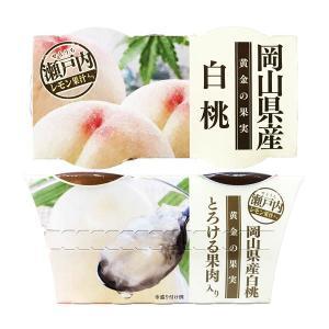 黄金の果実 白桃ゼリー 岡山県産 とろける果肉入り 1パック2個入り 谷尾食糧|kobe-mikashie