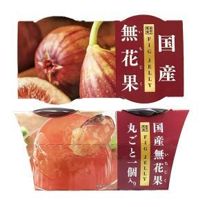 黄金の果実 いちじくゼリー 国産 無花果まるごと1個入り 1パック2個入り 谷尾食糧|kobe-mikashie