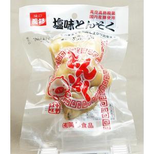 塩味とんそく 岡部 国産豚を使ったとんそく 1本 kobe-mikashie