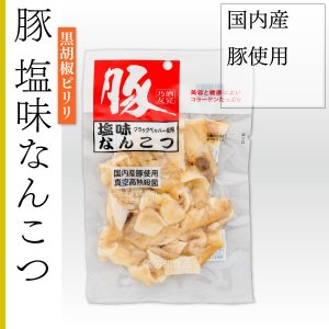 岡部食品 豚なんこつ  塩味 ブラックペッパー使用 110g kobe-mikashie