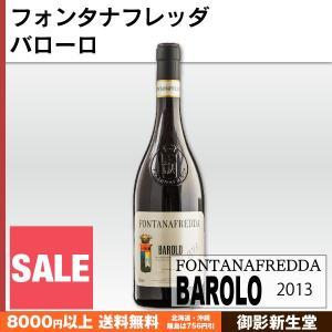 バローロ フォンタナフレッダ 2013 大特価|kobe-mikashie