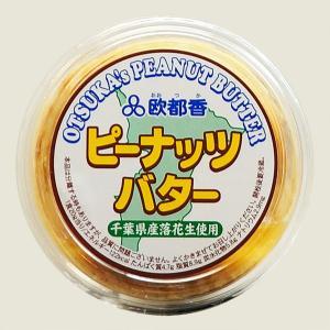 千葉県産の落花生使用 欧都香 ピーナッツバター|kobe-mikashie