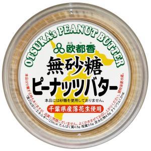 欧都香 無砂糖 無糖ピーナッツバター 千葉県産 国産落花生使用|kobe-mikashie