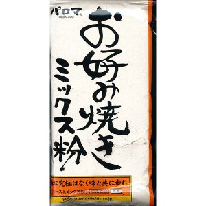 山芋たっぷり パロマお好み焼き粉|kobe-mikashie