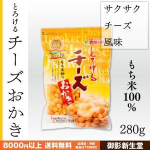 とろけるチーズおかき 味源 たっぷり 280g|kobe-mikashie