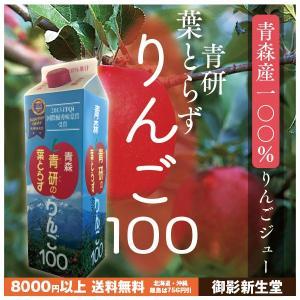 青研 葉とらずりんご100 1000g 無加糖、無加水 青森県産100%りんごジュース|kobe-mikashie