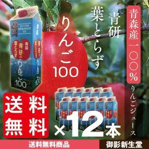 葉とらずりんご100 【送料無料】 1000g ×12本セット 無加糖、無加水 青森県産100%りんごジュース|kobe-mikashie
