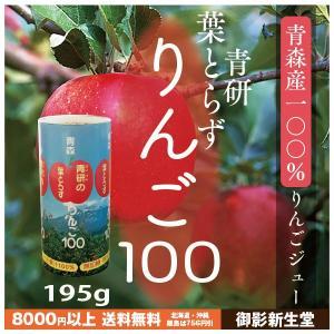 青研 葉とらずりんご100 195g 無加糖、無加水 青森県産100%りんごジュース|kobe-mikashie
