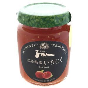 THE Jam(ザ・ジャム) 広島県産いちじくジャム レインボー食品|kobe-mikashie