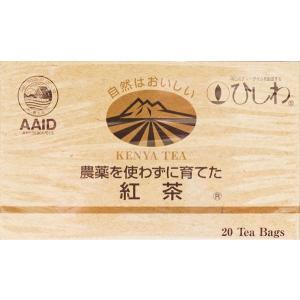 ひしわ 農薬を使わずに育てた紅茶 20ティーバッグ|kobe-mikashie