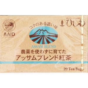 ひしわ 農薬を使わずに育てたアッサムブレンド紅茶 20ティーバッグ|kobe-mikashie