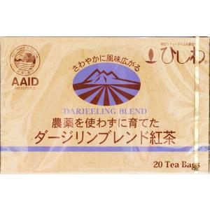 ひしわ 農薬を使わずに育てたダージリンブレンド紅茶 20ティーバッグ|kobe-mikashie