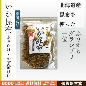 いか昆布ふりかけ 澤田食品 ふりかけグランプリ1位 kobe-mikashie